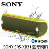 SONY SRS-XB31 黃色 NFC 防水藍芽喇叭 贈KKBOX儲值卡 (免運 台灣索尼公司貨) EXTRA BASS 黃 迷你 無線喇叭