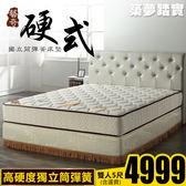 【IKHOUSE】築夢踏實-獨立筒床墊-硬式獨立筒床墊-雙人5尺下標區