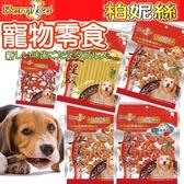 【🐱🐶培菓寵物48H出貨🐰🐹】Bern Ice《柏妮絲》寵物健康零食36種系列 180g*1包(嚼勁加倍)