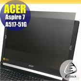 【Ezstick】ACER Aspire 7 A517-51G 筆記型電腦防窺保護片 ( 防窺片 )