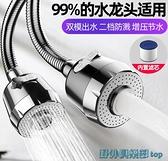 節水器 水龍頭防濺頭廚房家用自來水過濾器嘴凈水加長延伸器增壓通用神器 快速出貨