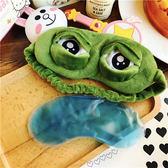 青蛙表情包原宿午休睡眠遮光毛絨眼罩
