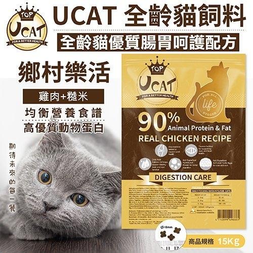 48H出貨 *WANG*【免運】UCAT 全齡貓腸胃呵護配方-雞肉+糙米15Kg 高優質動物蛋白 貓糧
