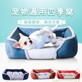 創意貓窩保暖狗床寵物窩墊子 透氣狗窩【繁星小鎮】
