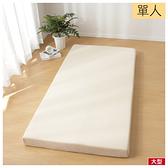 ◆日式床墊 記憶睡墊 折疊床墊 極厚釋壓 單人 NITORI宜得利家居