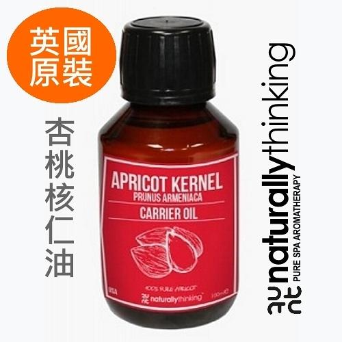 NT 杏桃核仁油 100ml。Apricot Kernel。英國原裝 Naturally Thinking