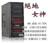 【台中平價鋪】全新電玩微星A78平台【絕地女神】四核心+GTX750獨顯電玩機