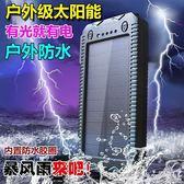 太陽能行動電源太陽能充電15000mAh智慧防水oppo華為vivo毫安培通用多功能大容量  DF  二度3C