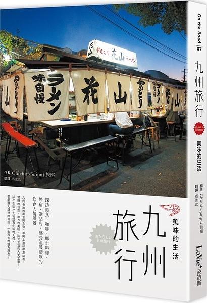 九州旅行,美味的生活:探訪美食、咖啡、鄉土料理、旅宿、選品店,...【城邦讀書花園】