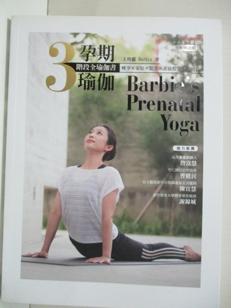 【書寶二手書T8/保健_D7U】孕期瑜珈_王玲酈 Barbie