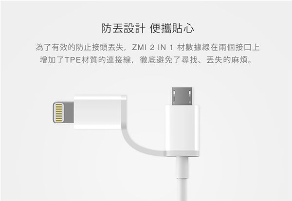 ZMI 紫米 Lightning Micro USB 二合一 傳輸充電線 AL801 MFI 傳輸線 iPad Pro Air Mini iPod Touch Nano