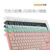 小鍵盤- 創享 巧克力超薄游戲鍵盤 筆記本外接 USB靜音有線小鍵盤 【七夕節禮物】