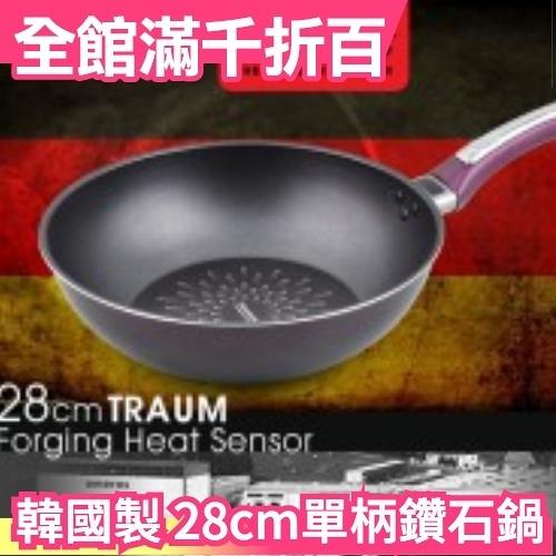 【28cm單柄鑽石炒鍋】韓國製 Hamptons 鑽石鍋不沾鍋 無蓋 柯以柔推薦德國品牌韓國製造【小福部屋】