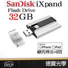 SanDisk iXpand Flash Drive 32G 快閃隨身碟 OTG 儲存裝置 iphone ipad  德寶光學 專為iOS設備所設計