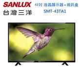 【SANLUX 台灣三洋】43吋 LED背光液晶電視 SMT-43TA1 (附視訊盒)