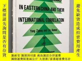 二手書博民逛書店QUATERNARY罕見PROCESSES IN EASTERN CHINA AND THEIR INTERNAT
