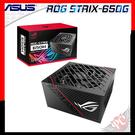 [ PC PARTY  ]    華碩 ASUS ROG-STRIX-750W 金牌電源供應器