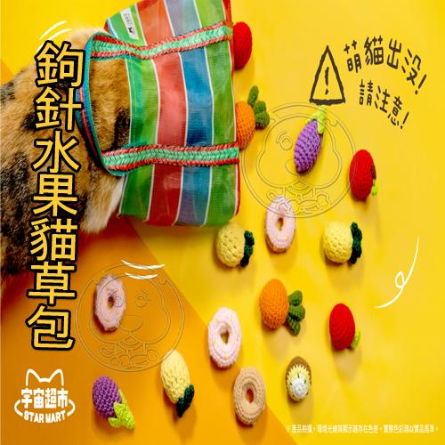 【培菓寵物48H出貨】DogCatStar 汪喵星球 鉤針水果貓草包 貓咪紓壓 逗貓玩具 貓草包