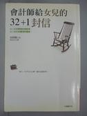 【書寶二手書T9/投資_MGT】會計師給女兒的32+1封信_山田侑