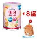 MEIJI 明治 成長配方食品奶粉850g(1~3歲)x8罐贈幼童防走失包[衛立兒生活館]