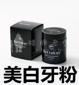 矮胖老闆 Bottokan 45G 天然活性碳亮白牙粉 美白活性碳潔牙粉 牙膏 竹炭牙粉【A173】