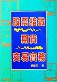 二手書博民逛書店 《股票指數期貨交易實務 》 R2Y ISBN:9578457170