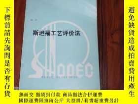 二手書博民逛書店斯坦福工藝評價法(編譯)罕見050603Y99 中石化 中石化