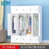 簡易衣櫃簡約現代布藝經濟型衣櫃拆裝組裝櫃jy   樹脂塑料布衣櫃  20門8格4掛【全館低價限時購】