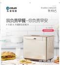 早餐機 面包機家用全自動小型蛋糕機和面發酵機饅頭機多功能早餐機 MKS阿薩布魯