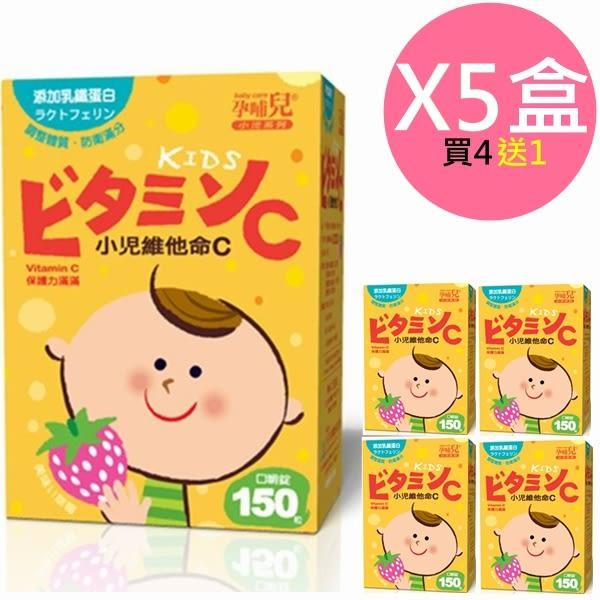 [團購5盒] 孕哺兒 小兒維他命C + 乳鐵蛋白 嚼錠 150粒 買4送1共5盒 ◤限時59折◢