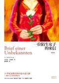(二手書)一位陌生女子的來信:茨威格中篇小說選(新譯本)