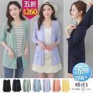【五折價$260】糖罐子韓品‧涼感純色素...