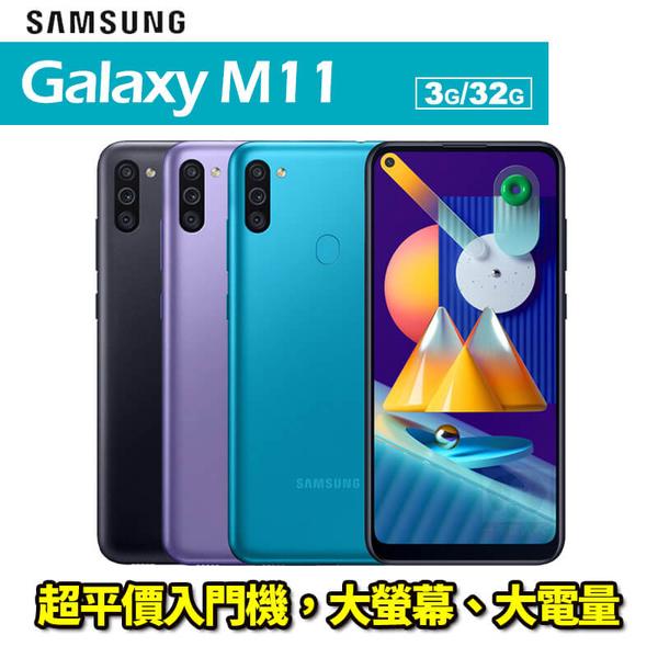 Samsung Galaxy M11 6.4吋 3G/32G 智慧型手機 0利率 免運費