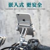 鋁合金自行車手機支架山地車手機架電動摩托車單車導航架騎行配件
