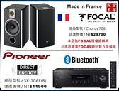 盛昱音響│快樂購│限殺二件 『日本PIONEER SX-10AE綜合擴大機+法國製 FOCAL Chorus 706 喇叭』
