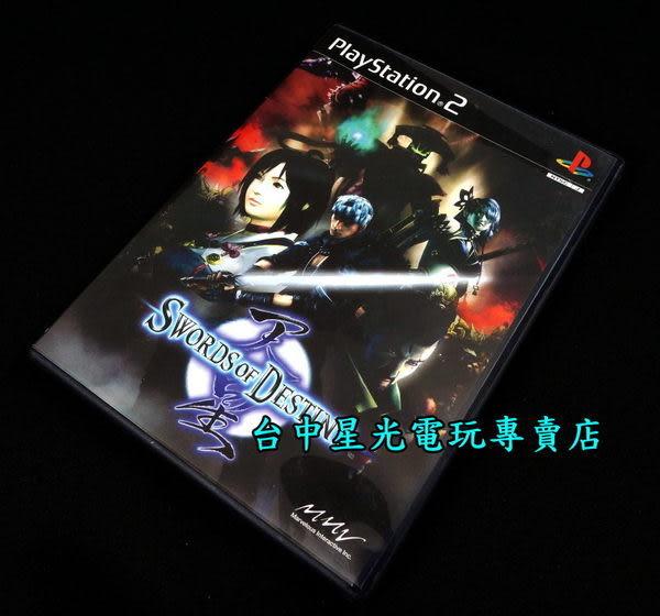 【PS2原版片 可刷卡 】☆ 天星 命運之劍 ☆【日文亞版 中古二手商品】台中星光電玩