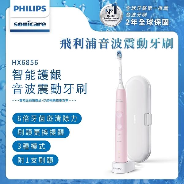 飛利浦 Sonicare 智能護齦音波震動牙刷/電動牙刷 HX6856/12(甜玫粉)