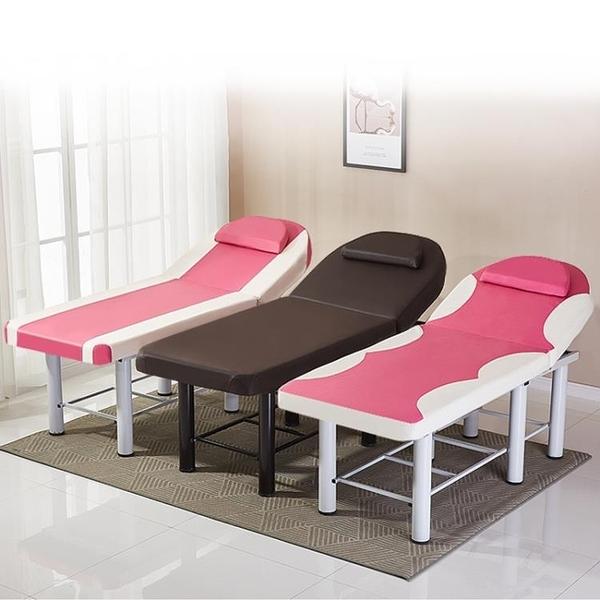 美容床美容院專用折疊推拿床家用按摩床艾灸火療理療床紋繡床【樂印百貨】