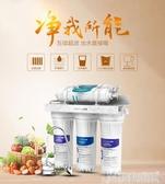 淨水器  九陽凈水器家用直飲自來水過濾器凈水機廚房前置五級超濾機DF 交換禮物