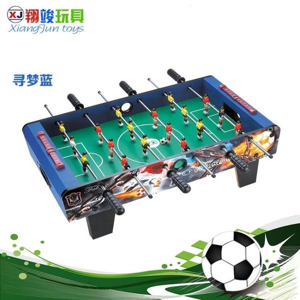 木質兒童桌上足球機桌面桌式玩具男孩成人娛樂雙人六一節日禮品物 亞斯藍