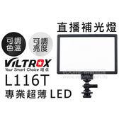 ROWA VILTROX 樂華 唯卓 L116T 專業超薄LED攝影燈 附充電組 (0利率 免運 公司貨) 持續燈 補光燈 直播神器