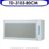 莊頭北【TD-3103-80CM】 80公分臭氧殺菌懸掛式烘碗機白色(含標準安裝)