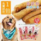 wei-ni 肯麥斯鮮雞肉棒代餐(10包)(任選一包體驗) 波比 狗食 狗飼料 狗肉乾 狗零食 狗代餐 台灣製造