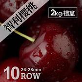 【屏聚美食】智利櫻桃10ROW(2kg禮盒)