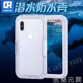 手機防水袋callrun蘋果X手機防水袋潛水套觸屏iphone6s水下拍照8plus游泳殼7 至簡元素