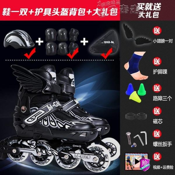 溜冰鞋兒童全套套裝旱冰輪滑3男童5男孩6女童8小孩10歲初學者 【四月特賣】