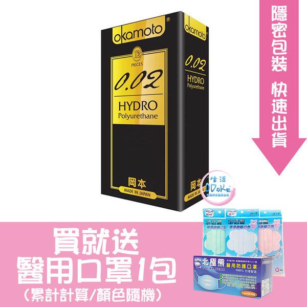 (送好禮)岡本Okamoto 0.02 002水感勁薄 6入裝 保險套 衛生套【生活ODOKE】