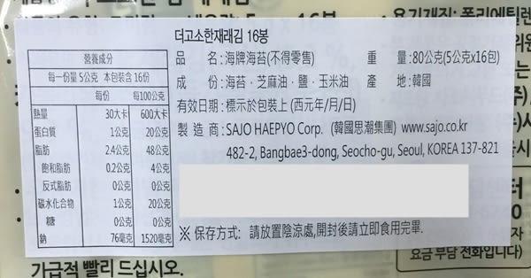韓國SAJO 韓式傳統海苔16包/袋 韓國原裝進口