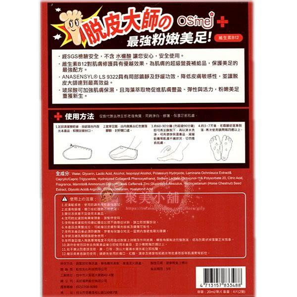 OSmei 脫皮大師 最強粉嫩足膜 2雙/盒  維生素B12【聚美小舖】