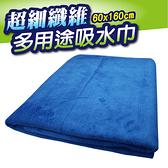 超細纖維多用途吸水巾 60x160cm 【亞克】